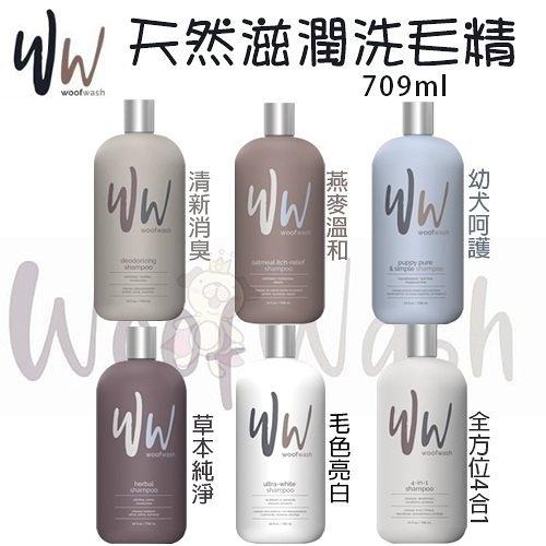 *WANG*Woof Wash 美國WW天然滋潤洗毛精709ml·純天然溫和成分·犬用洗毛精