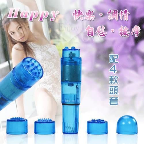 情趣用品 電動按摩器 Happy 快樂調情自慰震動按摩棒-透明藍﹝含四款頭套﹞