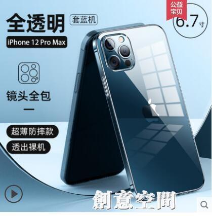 圖拉斯iPhone12手機殼蘋果12ProMax玻璃Pro透明Mini防摔Max超薄套保護鏡頭全包 創意新品