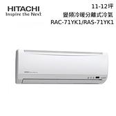 【原廠好禮六選一+分期0利率】HITACHI 日立 RAC-71YK1 / RAS-71YK1 11-12坪 7.2kw 變頻冷暖冷氣 公司貨
