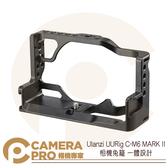 ◎相機專家◎ Ulanzi UURig C-M6 MARK II 相機兔籠 保護框 適用 Canon M6 開年公司貨