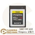 ◎相機專家◎ SONY CEB-G512 CFexpress 記憶卡 512GB 512G 讀1700MB 索尼公司貨