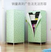 簡易衣櫃加粗鋼管鋼架加厚布藝布衣櫃組裝簡約現代單人衣櫥經濟型  IGO  蒂小屋服飾