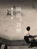 (二手書)映畫X音樂