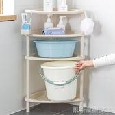 浴室收納架浴室置物架衛生間臉盆架廁所洗手間塑膠收納架子多層三角架落地式 凱斯盾