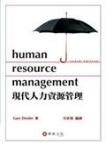 二手書博民逛書店《現代人力資源管理(Dessler/ Human Resource Management 10/e)》 R2Y ISBN:9861544739