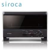 全新品 siroca ST-G1110 石墨瞬間發熱 烤箱 烤麵包機 ST-G1110(W) ST-G1110(T)