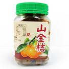 南化區農會 山金桔-300g/罐