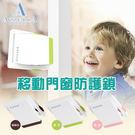 【奇買親子購物網】AZZURRA移動門窗防護鎖(綠/粉/咖啡)