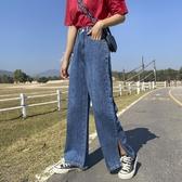 特惠限購 泫雅開叉闊腿牛仔褲女春季新款直筒寬松顯瘦高腰垂感拖地褲子