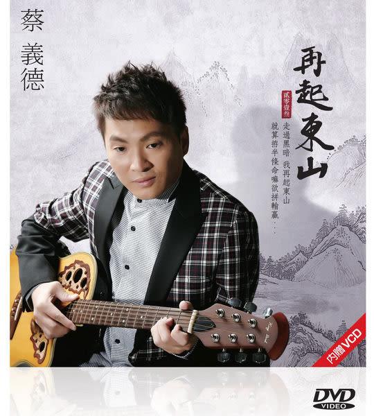 蔡義德 再起東山 DVD附VCD(購潮8)