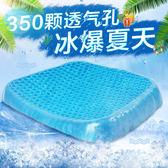 Egg sitter 水感凝膠座墊 透氣減壓坐墊 雞蛋座墊【送防塵套】第二代 JD聖誕節狂歡