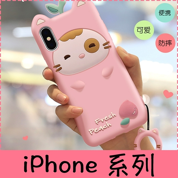 【萌萌噠】iPhone12 11 Pro Xs Max 6s 7 8 SE2 可愛卡通 草萌貓保護套 全包防摔矽膠軟殼+同款指環扣