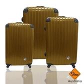 行李箱 旅行箱 Gate 9 城市旅人系列28+24+20吋