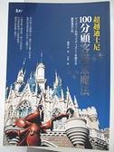 【書寶二手書T8/行銷_B8H】超越迪士尼100分顧客滿意魔法_鎌田洋