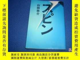 二手書博民逛書店スピン2006 7 29罕見山田 悠介、ライトパブリシテイY14635 請參考圖片 外文原版書