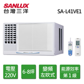 SANLUX台灣三洋 6-8坪 窗型左吹式變頻冷氣 SA-L41VE1 含基本安裝(限北北基)