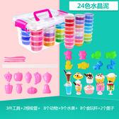 水晶泥透明韓國鼻涕泥手工材料兒童無毒冰果凍史萊姆粘土彩泥玩具推薦(滿1000元折150元)