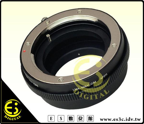 ES數位館 專業級 Sony A Minolta 鏡頭轉 EOS M 機身 專用 機身鏡頭 轉接環 KW82