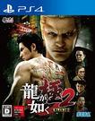 PS4 人中之龍 極 2(中文版)...