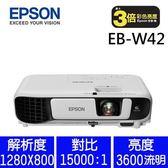 【商用】EPSON EB-W42 亮彩無線投影機【送陶瓷電暖器(市價899)】