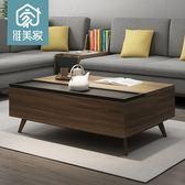茶几 維美家北歐家具現代間約小護型多功能升降茶几折疊客廳家居組合 igo 宜品居家館