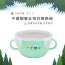 台灣製 三色可選 密封扣蓋兒童雙握把環保無毒隔熱餐碗 易晉