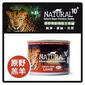 【力奇】 NATURAL10+ 原野機能 貓用無穀主食罐-原野羔羊 185g -63元 可超取(C182E13)