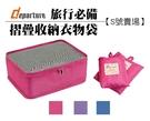 Departure 旅行趣 衣物整理袋 衣物整理袋 行李箱衣物袋 行李分裝袋 分類袋 收納袋 打包袋【S號】