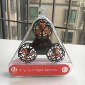 飛行指尖陀螺 手指減壓玩具會懸空回旋的飛行器成人兒童創意交換禮物