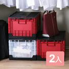 特惠-《真心良品x樹德》栗林掀蓋摺疊物流箱2入組
