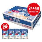 專品藥局 三多 補體康高纖高鈣營養配方 1箱24罐加送4罐 (陳亞蘭推薦)