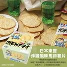 (即期商品-效期02/03) 日本 東豐炸雞風味馬鈴薯片/盒