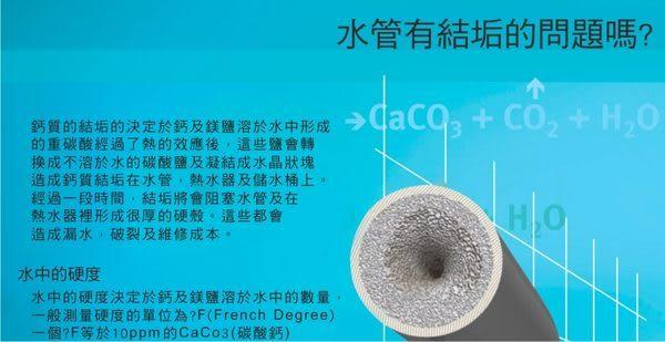 義大利進口全戶式水垢抑制器濾心.淨水器.太陽能.熱水器.過濾器.除茶垢(貨號ZA2801)