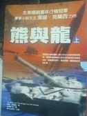 【書寶二手書T2/一般小說_LEK】熊與龍(上)_原價450_湯姆‧克蘭西
