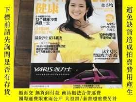 二手書博民逛書店時尚健康罕見2008.6(章子怡)Y270271