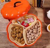 南瓜零食分格盒 創意新年春節帶手柄糖果盒堅果盤