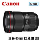 9/30前加送好禮 (分期零利率)  3C LiFe CANON EF 16-35mm F2.8L III USM 鏡頭 台灣代理商公司貨