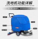 洗地機 全自動洗地機商用工業多功能洗地機電瓶手推式拖地機廠家易家樂