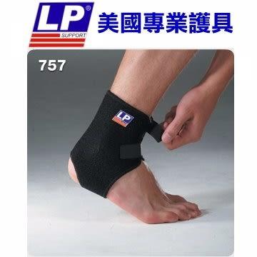 [ LP美國頂級護具 ] LP 757 前開放可調式護踝(黑)