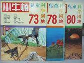 【書寶二手書T8/少年童書_XAC】小牛頓_73+78+80期_共3本合售_海洋遊歷記等