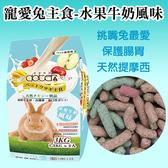 PetLand寵物樂園【寵愛物語】愛兔主食 - 水果牛奶風味 3kg / 挑嘴兔專用