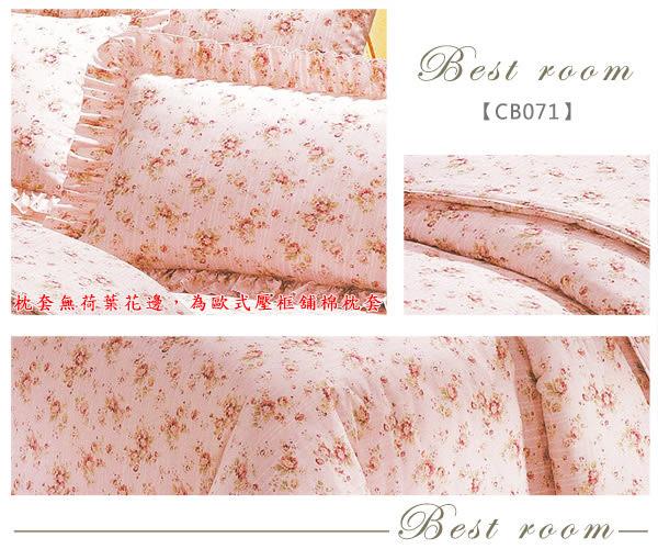 鋪棉床包 100%精梳棉 全鋪棉床包兩用被四件組 雙人特大6x7尺 king size Best寢飾 CB071