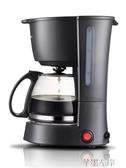 咖啡機Bear/小熊KFJ-403煮咖啡機家用迷你美式滴漏式全自動小型咖啡壺LX220V 7月熱賣