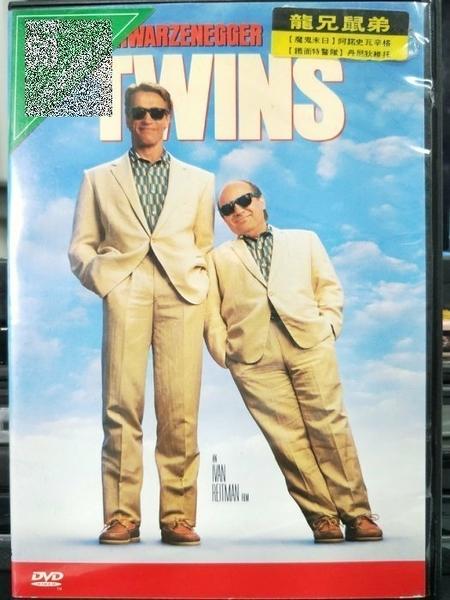 挖寶二手片-Z23-010-正版DVD-電影【龍兄鼠弟/Twins】-最後魔鬼英雄-阿諾史瓦辛格(直購價) 海報是影