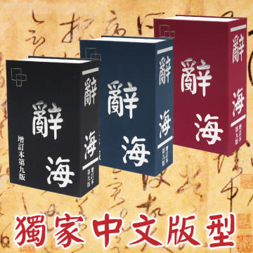 中華批發網:TRENY 辭海書型保險箱-小 HM-HDM-4953(紅/藍/黑)隨機 /金庫/保險櫃/保管箱/防盜
