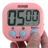 廚房定時器計時器提醒器學生倒計時電子鬧鐘秒表番茄鐘時間管理記      蜜拉貝爾