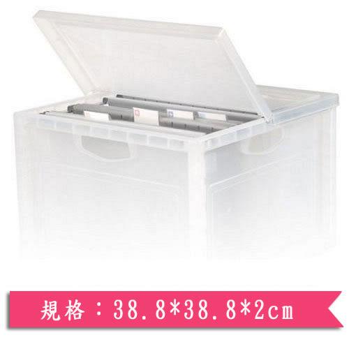 樹德SHUTER 巧拼收納箱防塵蓋(38.8*38.8*2cm)【愛買】
