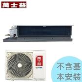 【萬士益】5.2KW 7-9坪 R32變頻冷暖吊隱《MAS/ME-50HV32》