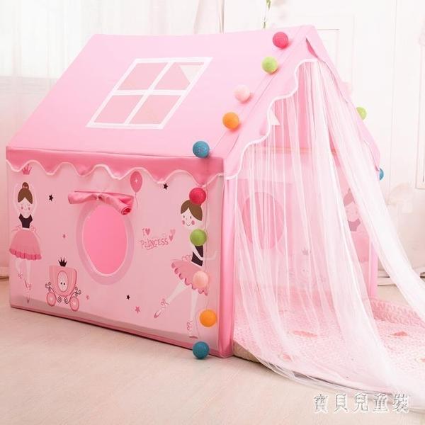 遊戲帳篷兒童帳篷游戲屋室內睡覺公主玩具屋女男孩房子城堡分床 【寶貝兒童裝】